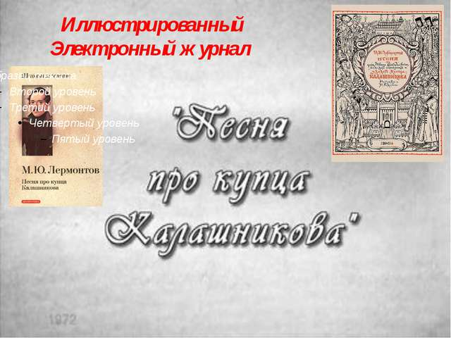 Иллюстрированный Электронный журнал