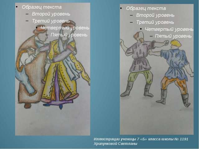 Иллюстрации ученицы 7 «Б» класса школы № 1191 Хрипунковой Светланы