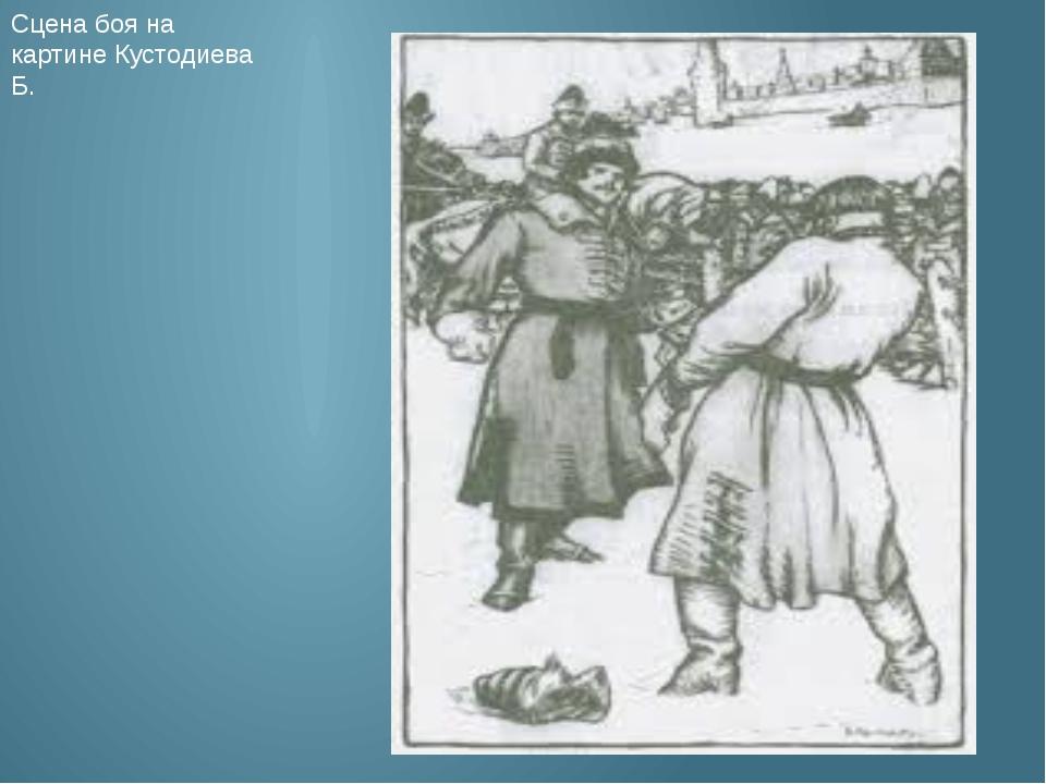 Сцена боя на картине Кустодиева Б.