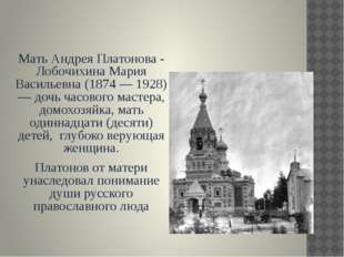 Мать Андрея Платонова - Лобочихина Мария Васильевна (1874 — 1928) — дочь час