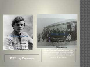 1922 год, Воронеж 22-летний Андрей Платонов, как ведущий инженер, в самом це
