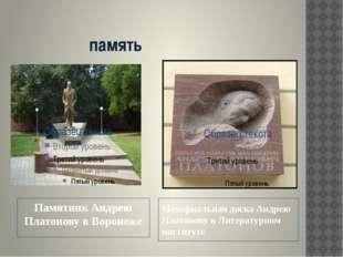 память Памятник Андрею Платонову в Воронеже Мемориальная доска Андрею Платон