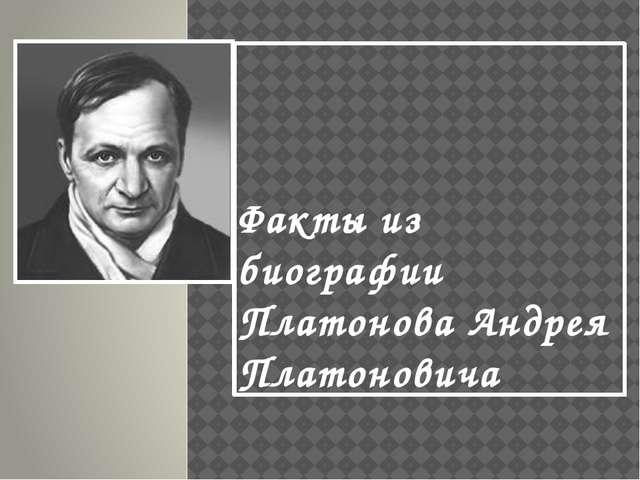 Факты из биографии Платонова Андрея Платоновича
