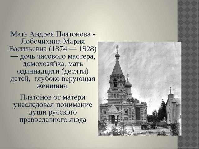 Мать Андрея Платонова - Лобочихина Мария Васильевна (1874 — 1928) — дочь час...