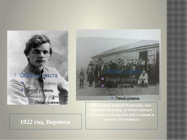 1922 год, Воронеж 22-летний Андрей Платонов, как ведущий инженер, в самом це...
