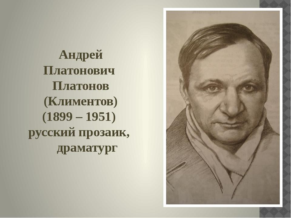 Андрей Платонович Платонов (Климентов) (1899 – 1951) русский прозаик, драматург