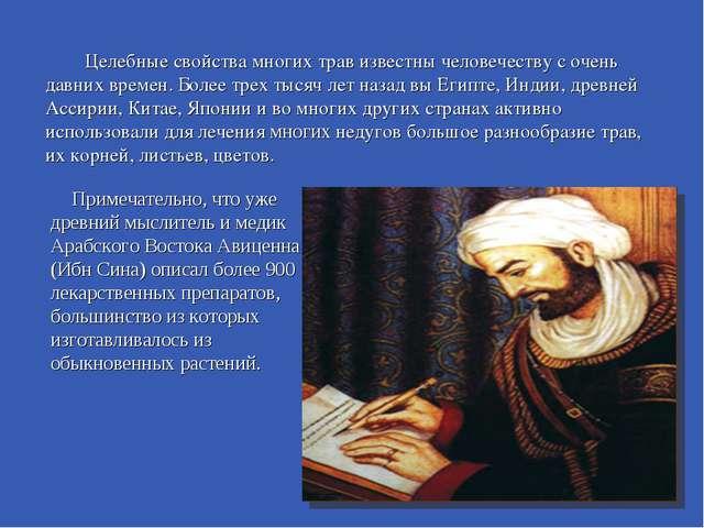 Примечательно, что уже древний мыслитель и медик Арабского Востока Авиценна (...