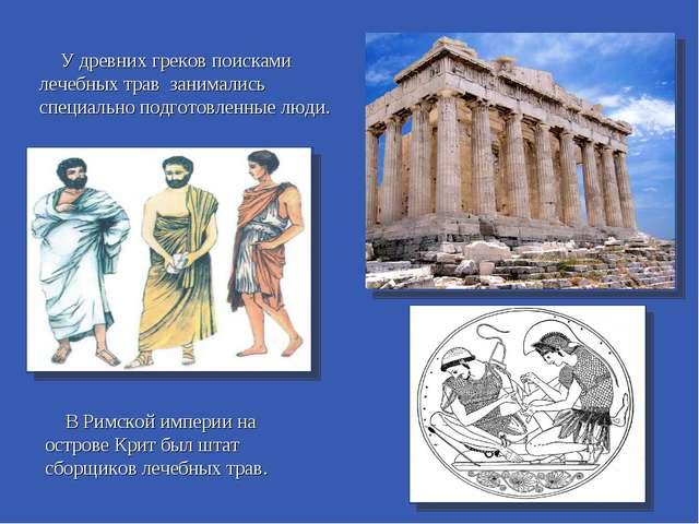 У древних греков поисками лечебных трав занимались специально подготовленные...