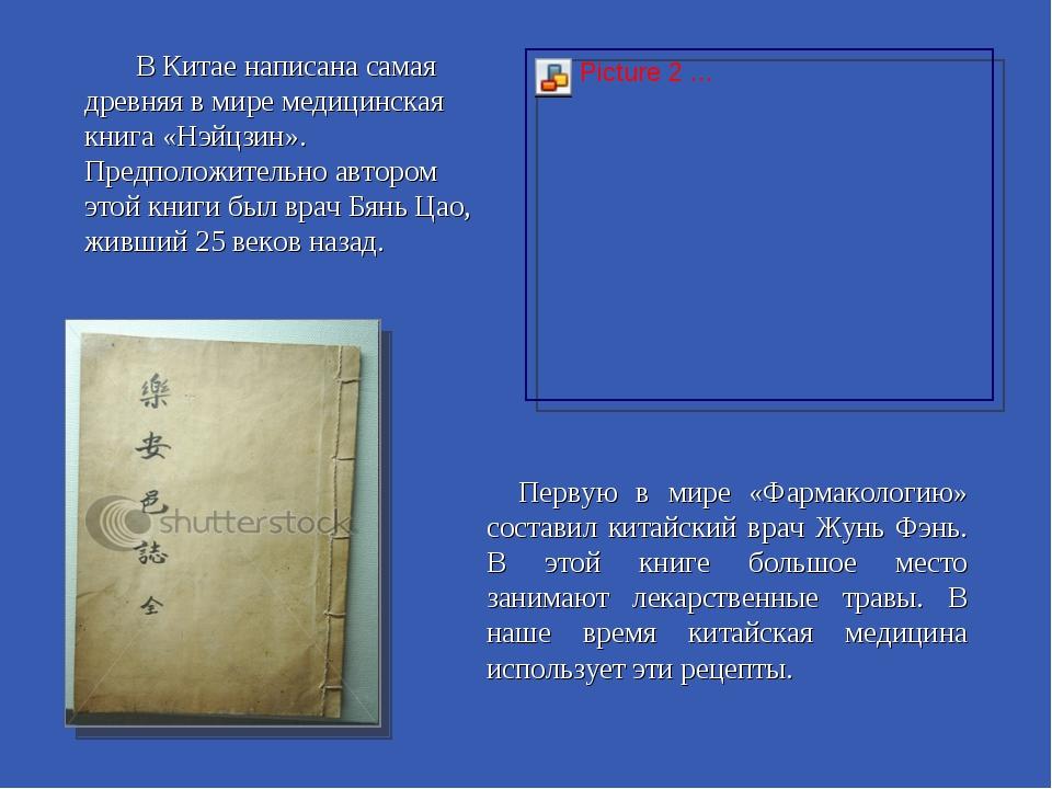В Китае написана самая древняя в мире медицинская книга «Нэйцзин». Предполож...