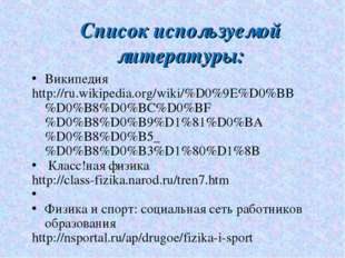 Список используемой литературы: Википедия http://ru.wikipedia.org/wiki/%D0%9E