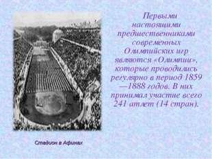 Первыми настоящими предшественниками современных Олимпийских игр являются «Ол