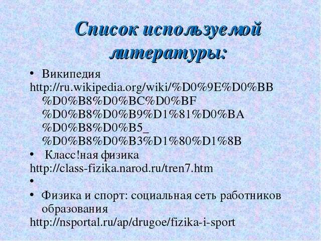 Список используемой литературы: Википедия http://ru.wikipedia.org/wiki/%D0%9E...