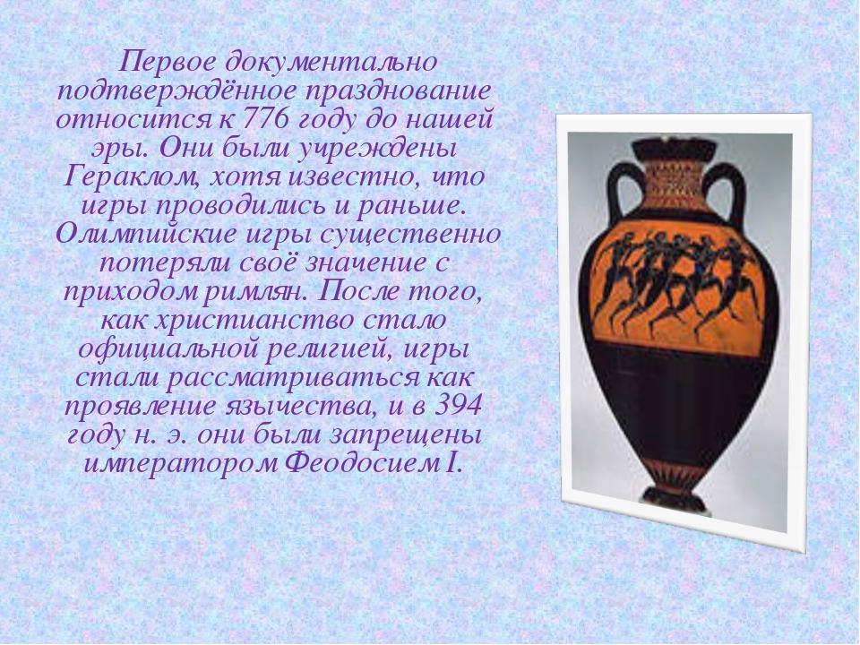 Первое документально подтверждённое празднование относится к 776 году донаш...