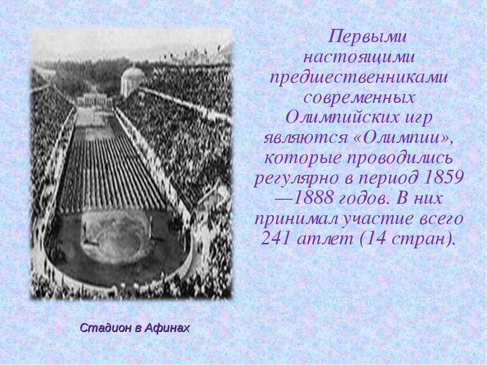 Первыми настоящими предшественниками современных Олимпийских игр являются «Ол...