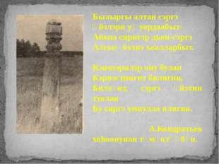 Былыргы алтан сэргэ Үйэлэри уҥуордаабыт- Айыы сиригэр дьон-сэргэ Алгыс- бэлиэ