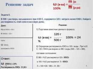 Решение задач Задача 5. В 500 г раствора, насыщенного при t=20 С, содержится
