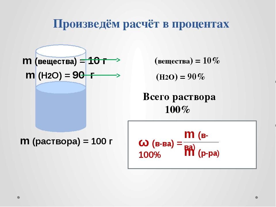 Произведём расчёт в процентах ω (вещества) = 10% ω (H2O) = 90% Всего раствор...