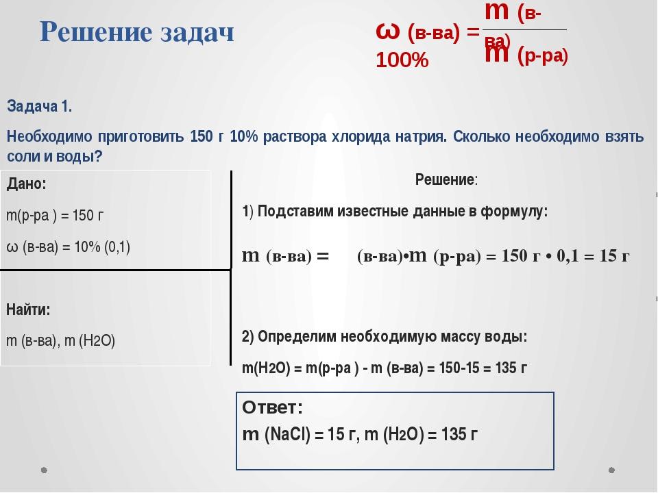 Решение задач Задача 1. Необходимо приготовить 150 г 10% раствора хлорида нат...