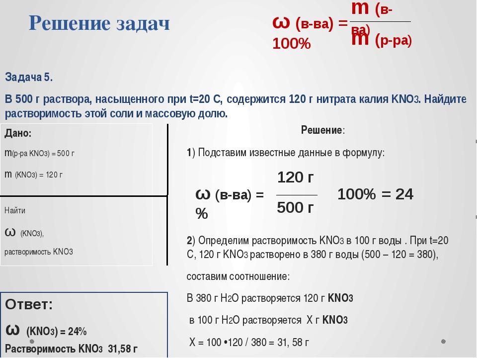 Решение задач Задача 5. В 500 г раствора, насыщенного при t=20 С, содержится...
