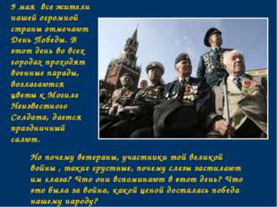 9 мая все жители нашей огромной страны отмечают День Победы. В этот день во в