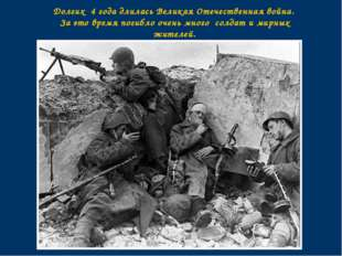 Долгих 4 года длилась Великая Отечественная война. За это время погибло очень