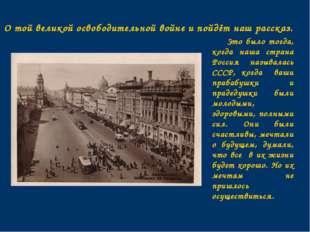 Это было тогда, когда наша страна Россия называлась СССР, когда ваши прабабу