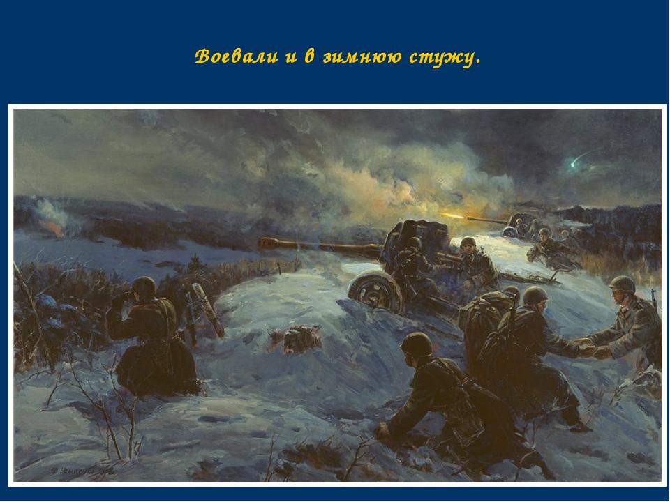 Воевали и в зимнюю стужу.
