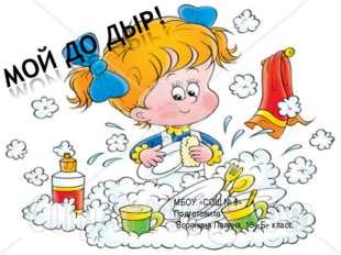 . МБОУ «СОШ № 9» Подготовила Воронина Полина, 10 «Б» класс.