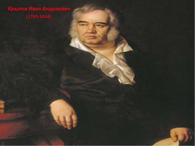 (1769-1844) Крылов Иван Андреевич