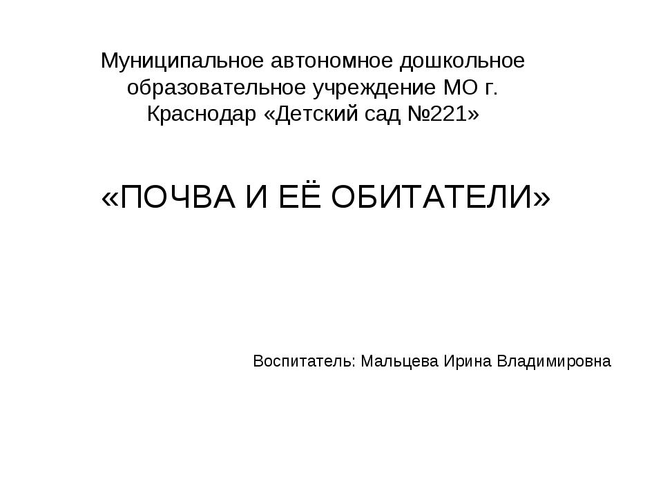 «ПОЧВА И ЕЁ ОБИТАТЕЛИ» Муниципальное автономное дошкольное образовательное уч...