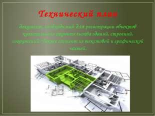 Технический план документ, необходимый для регистрации объектов капитального