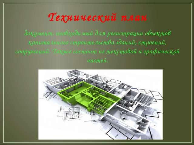 Технический план документ, необходимый для регистрации объектов капитального...