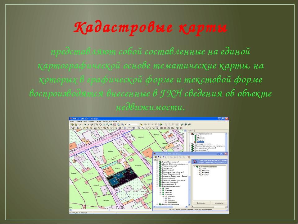 Кадастровые карты представляют собой составленные на единой картографической...
