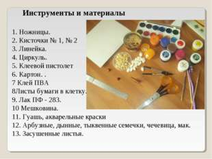 Инструменты и материалы 1. Ножницы. 2. Кисточки № 1, № 2 3. Линейка. 4. Цирку