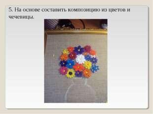 5. На основе составить композицию из цветов и чечевицы.