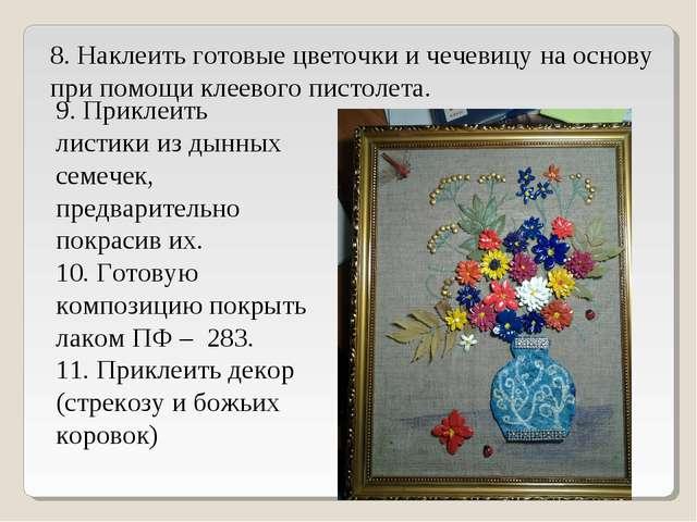8. Наклеить готовые цветочки и чечевицу на основу при помощи клеевого пистоле...