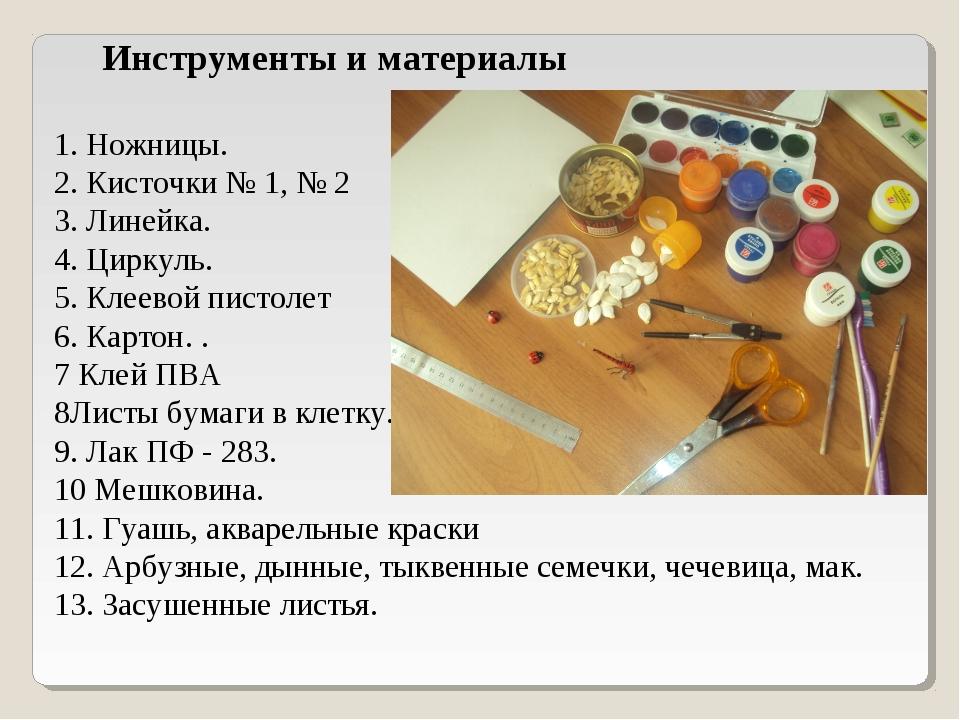 Инструменты и материалы 1. Ножницы. 2. Кисточки № 1, № 2 3. Линейка. 4. Цирку...