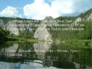 Общая длина рек Агидель, Уфа и Урал составляет 4872 км. Урал и Уфа вместе -3