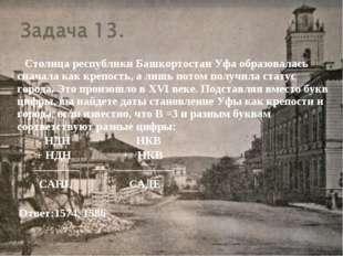 Столица республики Башкортостан Уфа образовалась сначала как крепость, а лиш