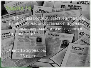 В Уфе издаются 90 газет и журналов, из них 1/6 часть составляют журналы. Ско