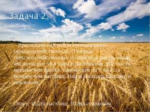 Краснокамский район промышленно-сельскохозяйственный. Площадь сельскохозяйст