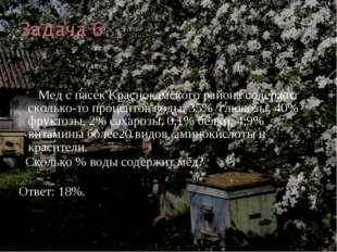 Мед с пасек Краснокамского района содержит сколько-то процентов воды, 35% гл