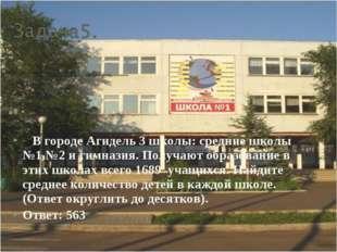 В городе Агидель 3 школы: средние школы №1,№2 и гимназия. Получают образован