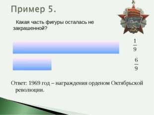 Ответ: 1969 год – награждения орденом Октябрьской революции. Какая часть фиг