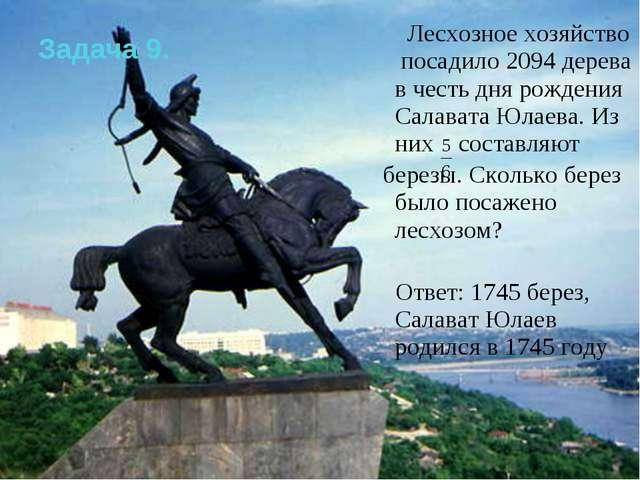 Лесхозное хозяйство посадило 2094 дерева в честь дня рождения Салавата Юлаев...