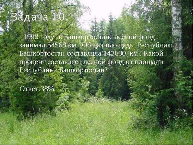 1998 году в Башкортостане лесной фонд занимал 54568 км . Общая площадь Респу...