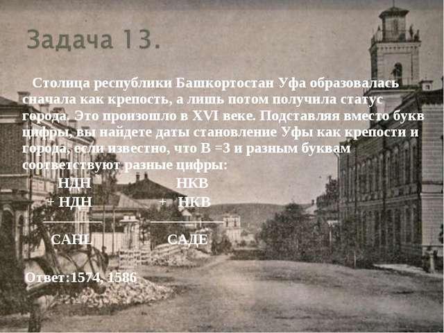 Столица республики Башкортостан Уфа образовалась сначала как крепость, а лиш...