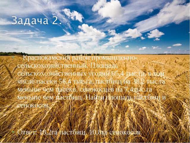Краснокамский район промышленно-сельскохозяйственный. Площадь сельскохозяйст...