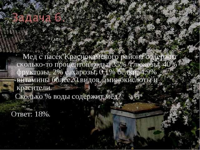 Мед с пасек Краснокамского района содержит сколько-то процентов воды, 35% гл...