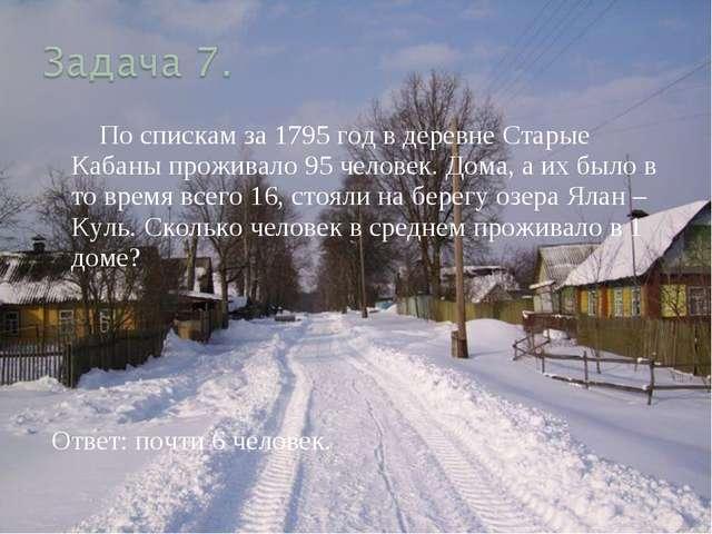 По спискам за 1795 год в деревне Старые Кабаны проживало 95 человек. Дома, а...